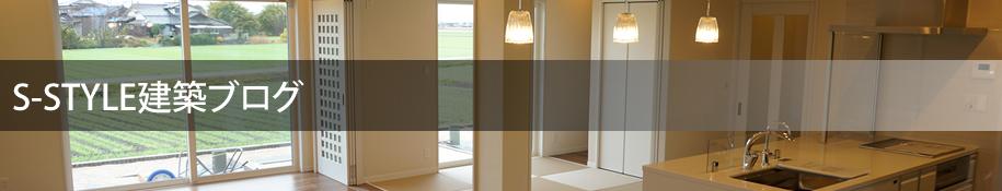 エススタイル建築ブログエススタイル建築からのご案内や情報などを掲載していきます。