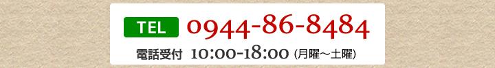 TEL:0944-86-8484 電話受付:10:00~18:00(月曜~土曜)